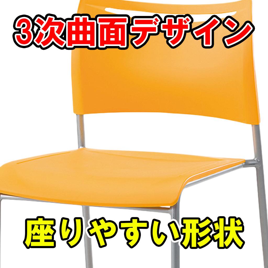 ミーティングチェア スタッキングチェア 会議用椅子 | I-LTS-4Z