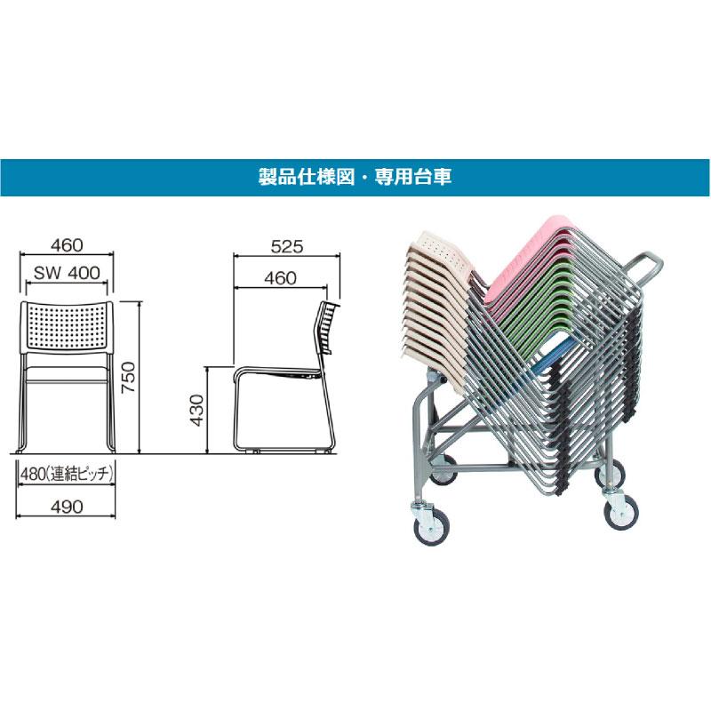 ミーティングチェア スタッキングチェア 会議用椅子 | 【12脚セット】 I-LTS-110-V