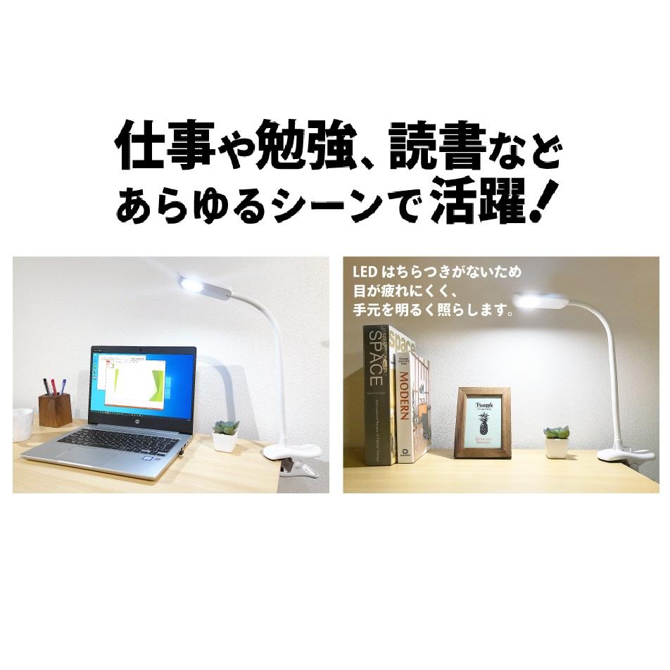 【新商品】 デスクライト クリップ ライト 学習机 明るい 可愛い 調光 LED |CL-01