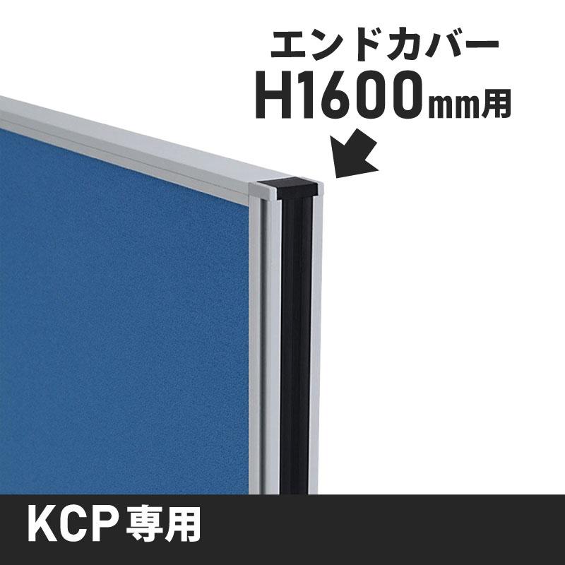 パーテーション 間仕切り パーティション用エンドカバー H1600 | I-KCPN32-P1600-EC