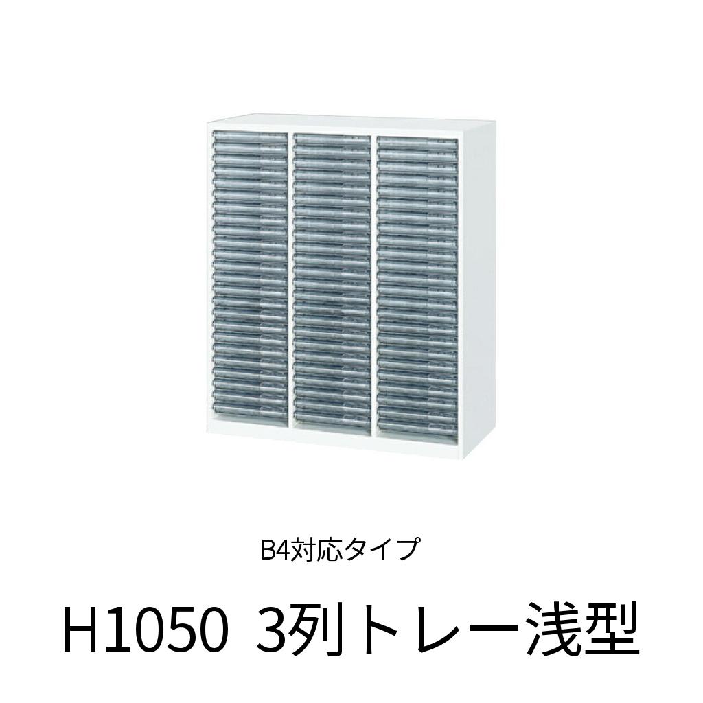 書庫 キャビネット 下置専用 トレーB4浅型 | I-HSR45/40W-10BA