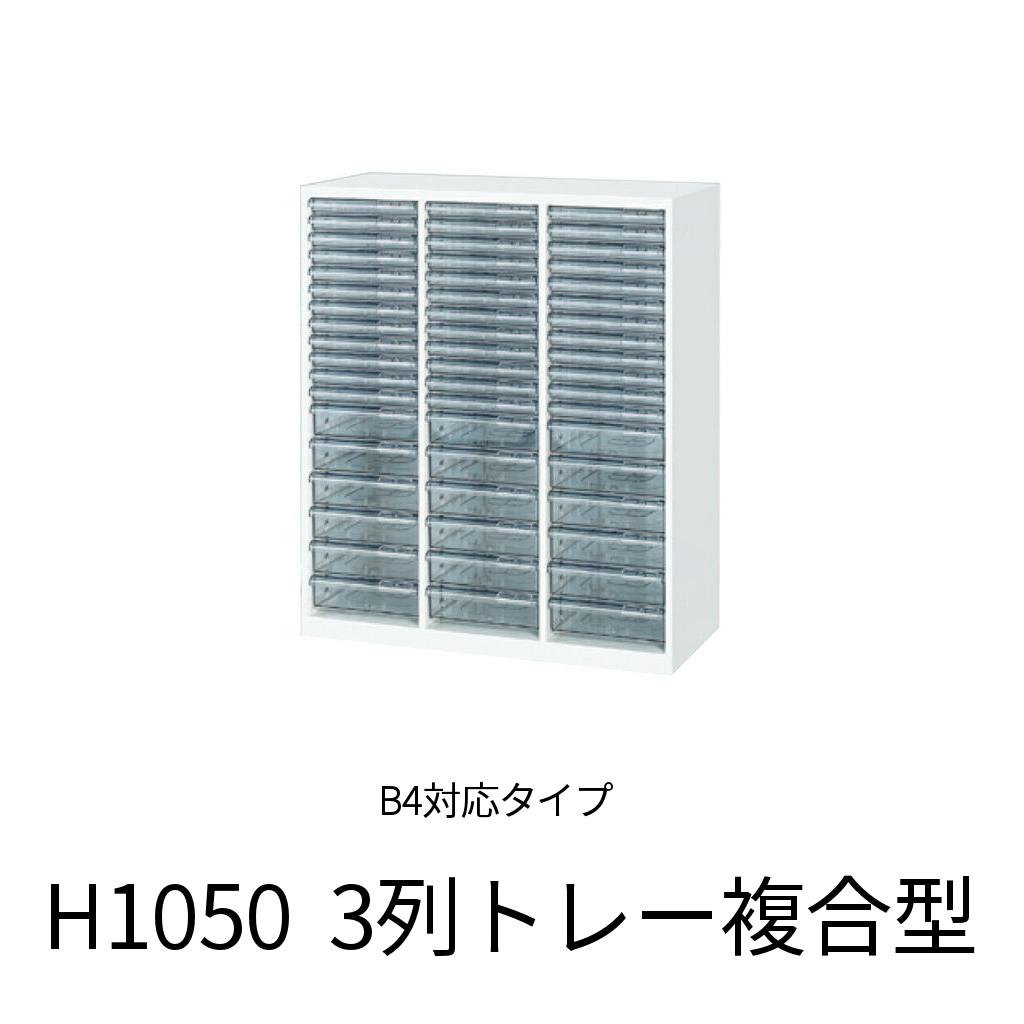 書庫 キャビネット 下置専用 トレーB4浅深型 | I-HSR45/40W-10BC