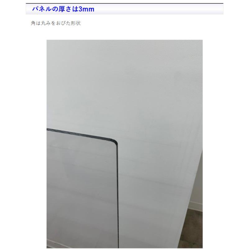 【4枚セット】アイリスチトセ 飛沫防止 パーテーション 幅900 高さ600 コロナ対策 コロナ 飛まつ防止パネル 仕切り 衝立 日本製 透明 パネル ポリカ PA60-0960P【184468】