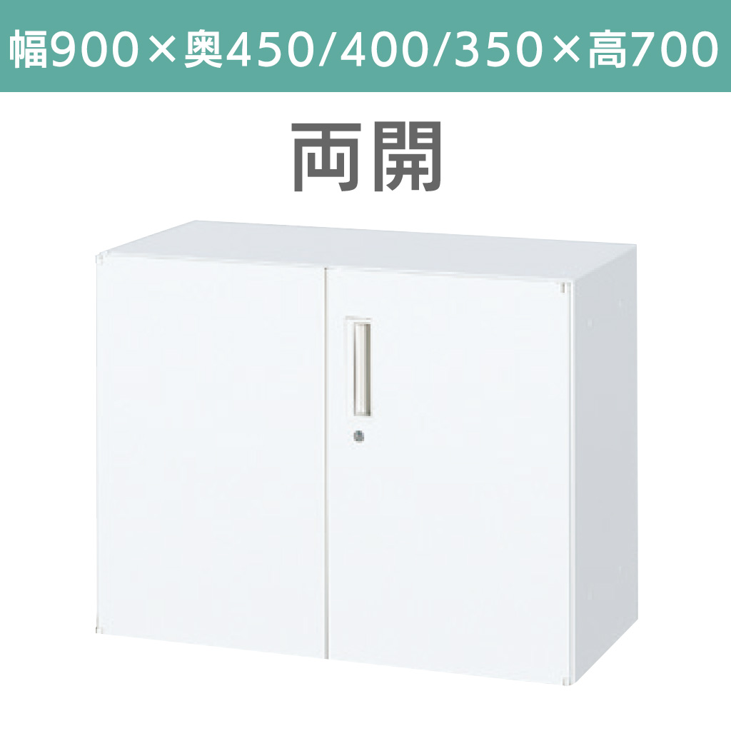 書庫 キャビネット 上下兼用 両開き型 2段 | I-HSR45/40/35W-07H