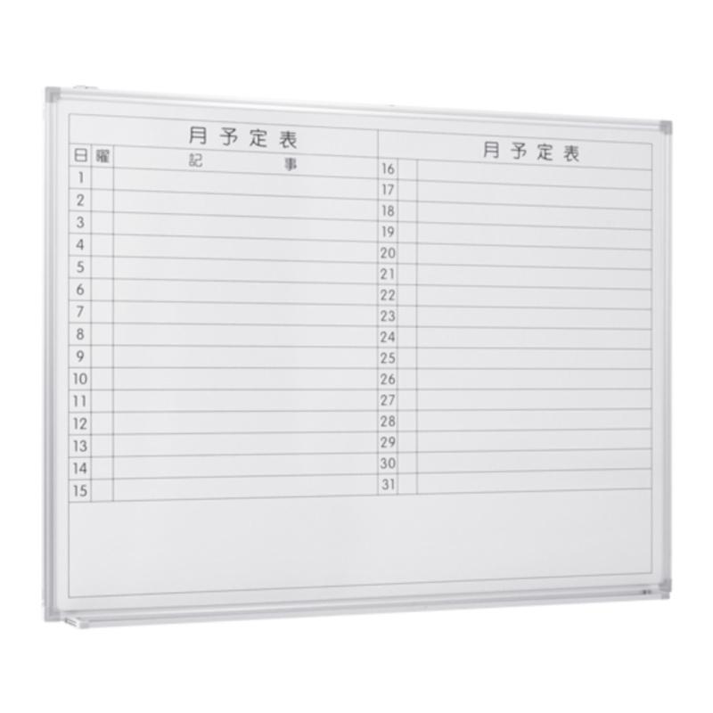 ホワイトボード 壁掛け 月予定表 W1200 H900 マグネット対応 | I-KCWSK-1290