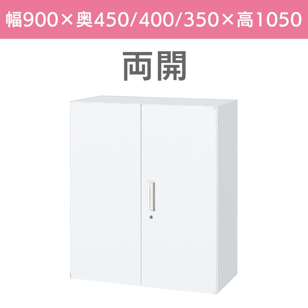 書庫 キャビネット 上下兼用 両開き型 3段 | I-HSR45/40/35W-10H