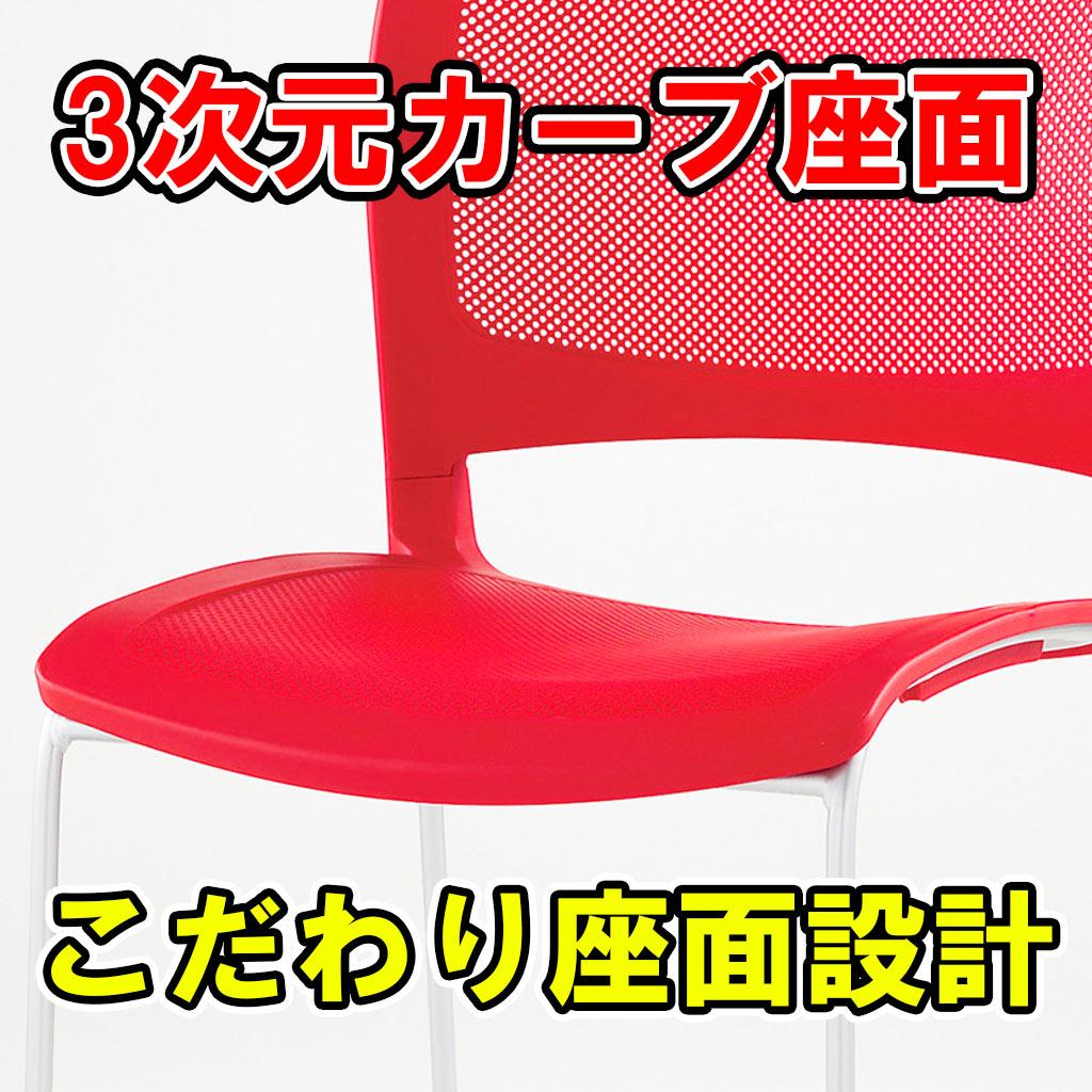 ミーティングチェア スタッキングチェア 会議用椅子 | 【4脚セット】 I-MC-MKM01