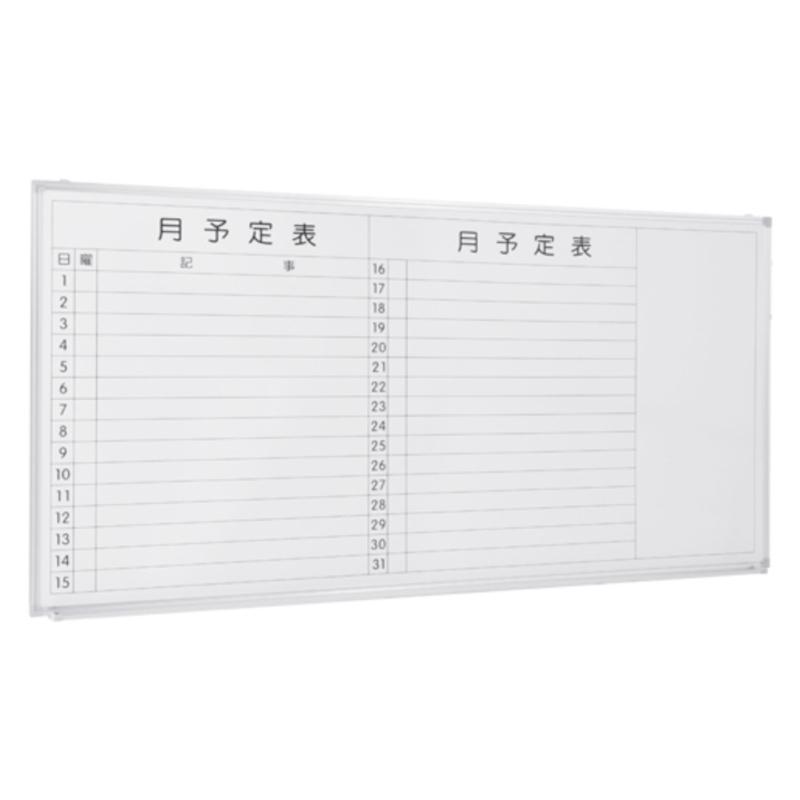 ホワイトボード 壁掛け 月予定表 W1800 H900 マグネット対応 | I-KCWSK-1890