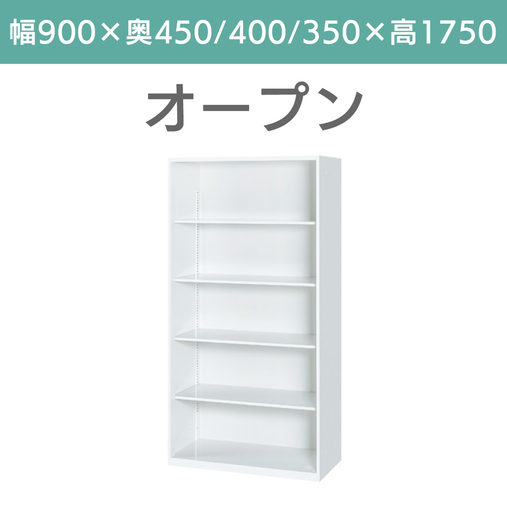 書庫 キャビネット 下置専用 オープン型 5段 | I-HSR45/40/35W-17K