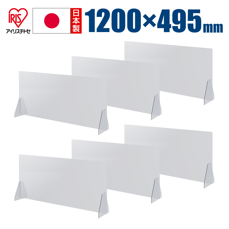 【6枚セット】アイリスチトセ 飛沫防止 パーテーション 幅1200 高さ495 コロナ対策 コロナ 飛まつ防止パネル 仕切り 衝立 日本製 透明 パネル |PA50-1249P【1631749】