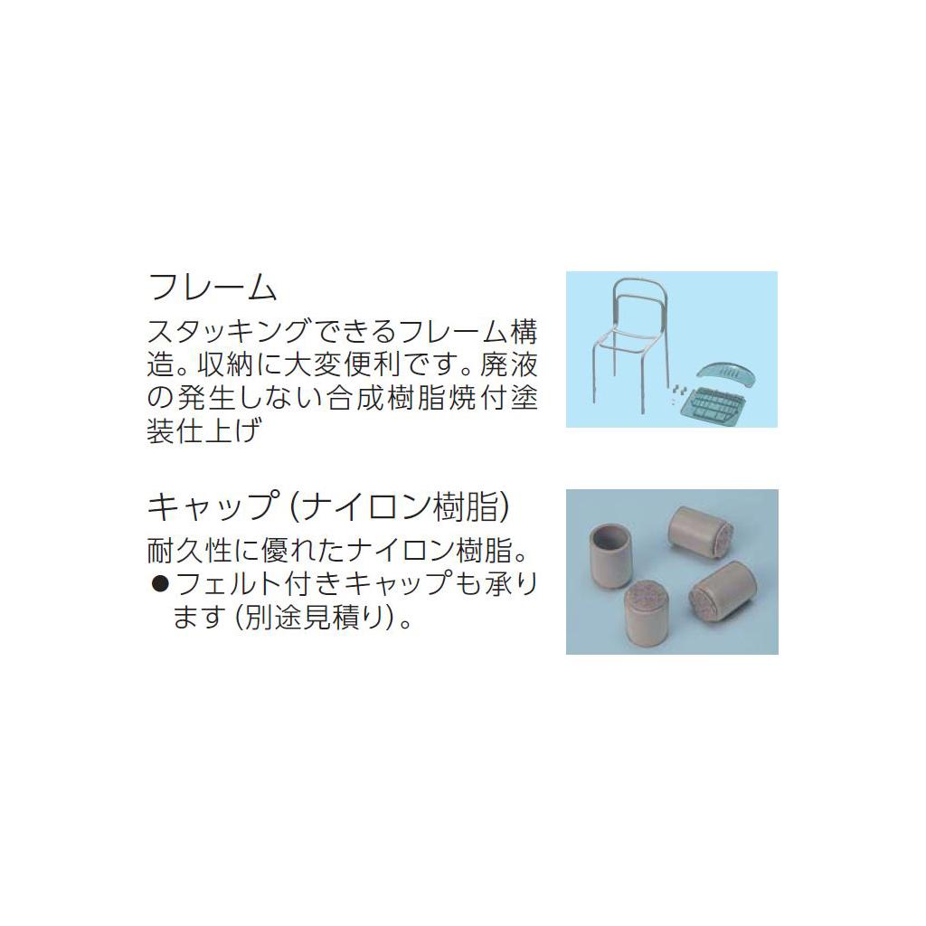 学校椅子 生徒用椅子 固定式 新JIS5.5号 背座樹脂 | I-エコール2001-C01N