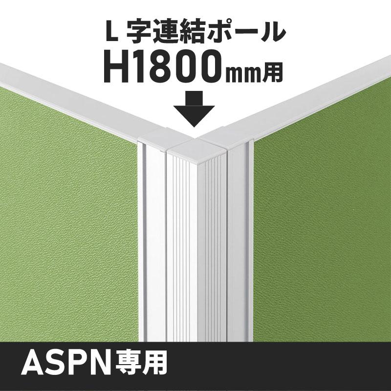 パーテーション 間仕切り パーテーション用 L字連結ポール H1800用   I-ASP-PL1800