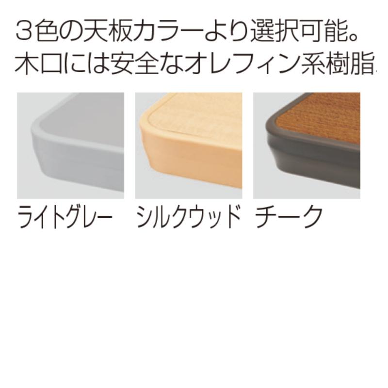 会議用テーブル キャスター付き W1500 D450 H700 幕板なし Z脚タイプ | I-FTX-Z1545