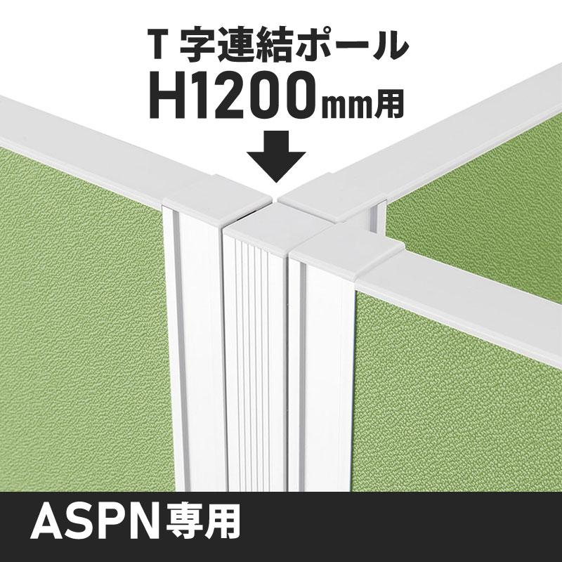 パーテーション 間仕切り パーテーション用 T字連結ポール H1200用   I-ASP-PT1200