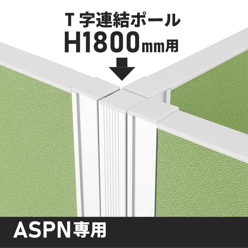 パーテーション 間仕切り パーテーション用 T字連結ポール H1800用 | I-ASP-PT1800