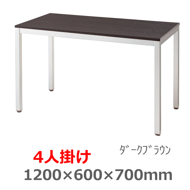 会議用テーブル ミーティングテーブル W1200 D600 H700 | I-MT-1260