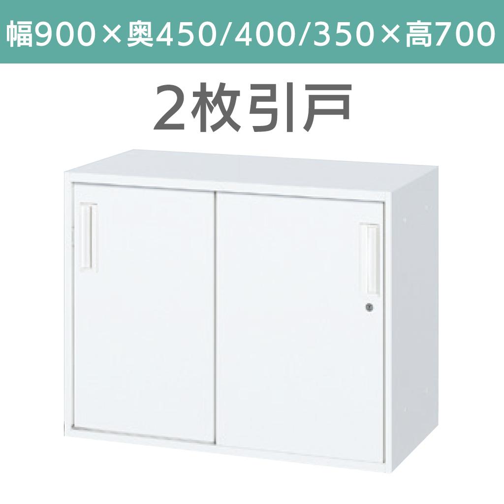 書庫 キャビネット 上下兼用 引き戸型 2段   I-HSR45/40/35W-07S