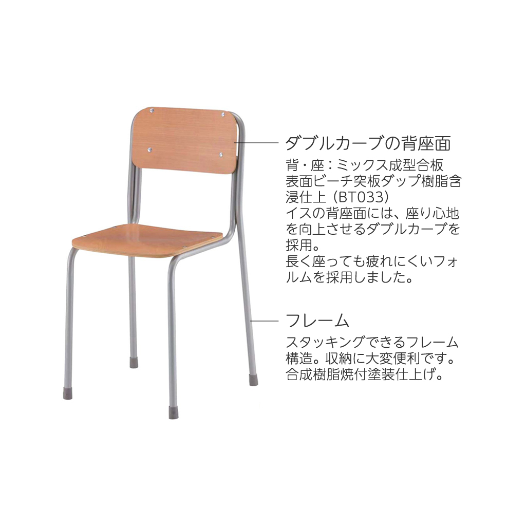 学校椅子 生徒用椅子 固定式 新JIS5号 背座合板 | I-エコール2001-C02NFW
