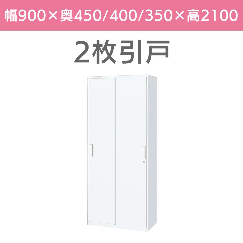 書庫 キャビネット 下置専用 引き戸型 6段   I-HSR45/40/35W-21S