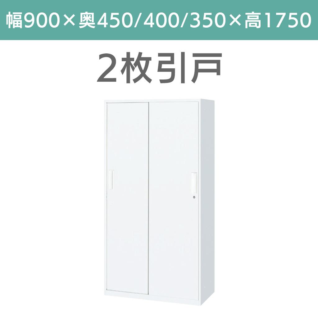 書庫 キャビネット 下置専用 引き戸型 5段 | I-HSR45/40/35W-17S