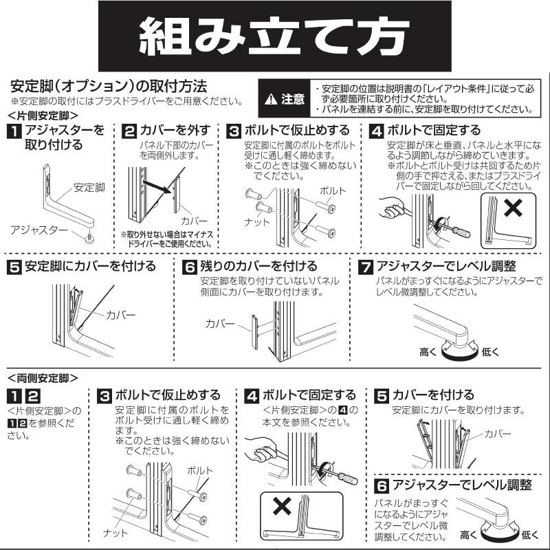 パーテーション 間仕切り パーティション用安定脚 片面   I-ASP-AK/168516
