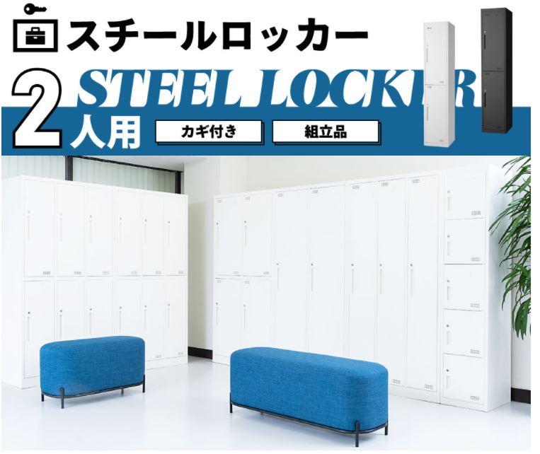 ロッカー 2人用 スチールロッカー 幅380×奥行450×高さ1850mm 二人用 更衣室 収納 オフィス パーソナルロッカー FLS-02