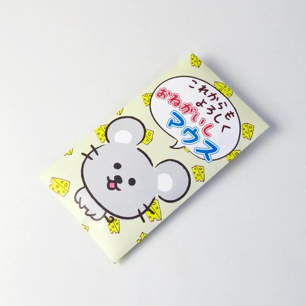 ポチ袋チョコ(R) これからもよろしくお願いしマウス