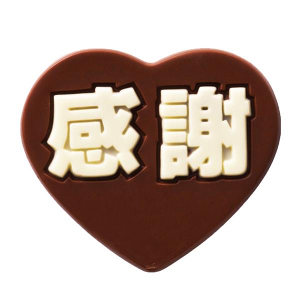 感謝ハートチョコレート