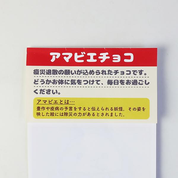 【完売】アマビエ御守チョコ