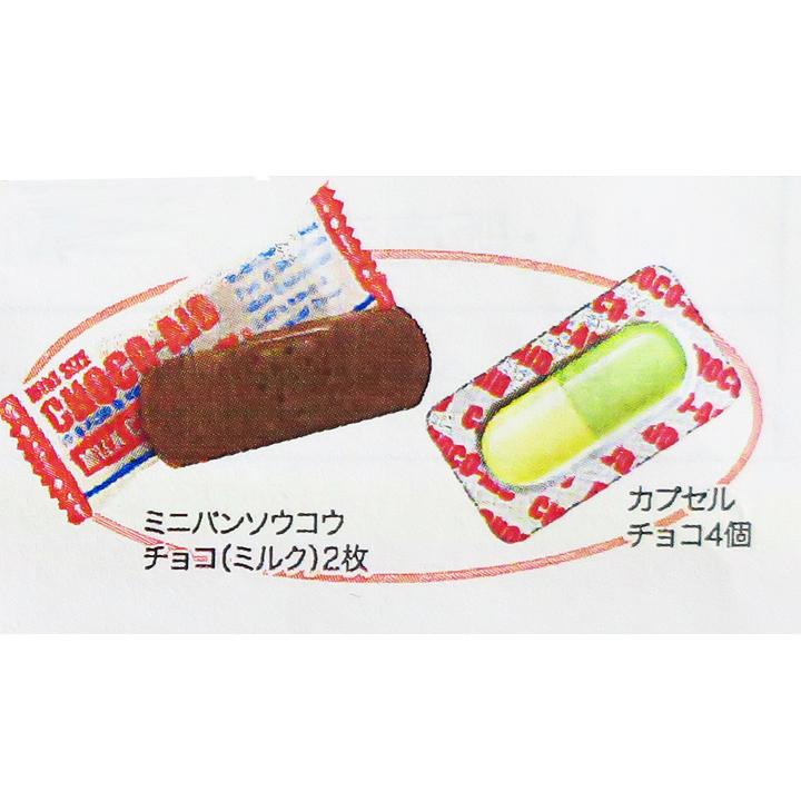 【完売】チョコエイド ミニティン 青