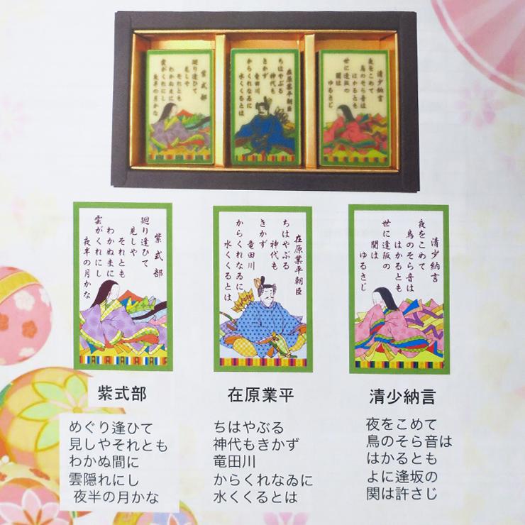 【完売】百人一首チョコレート