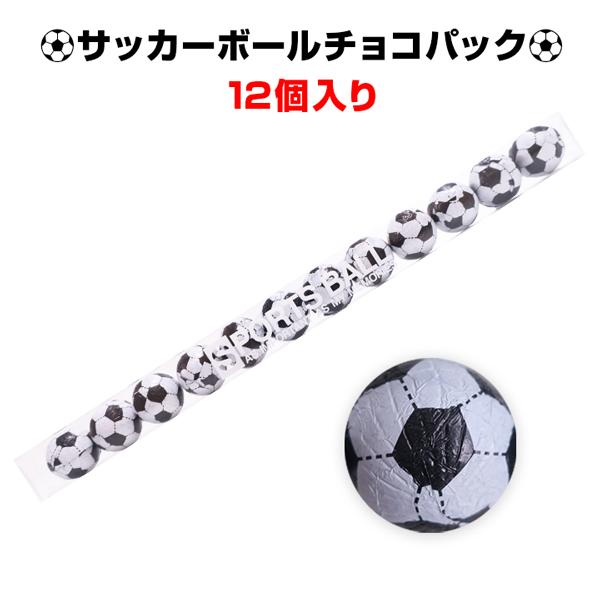 【完売】サッカーボールチョコパック
