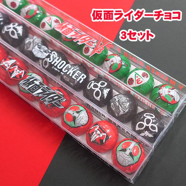 【完売】仮面ライダーチョコパック 3個セット