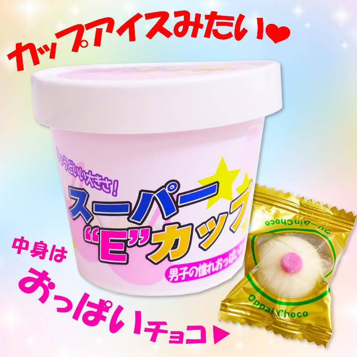 【完売】スーパーEカップチョコ