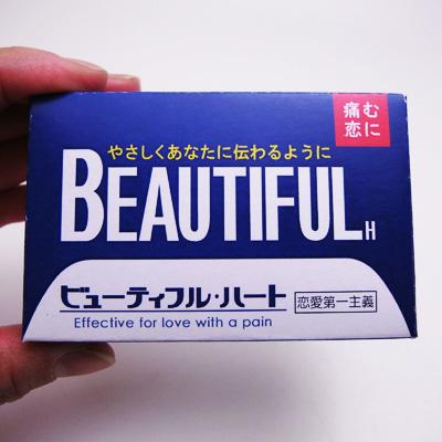 【完売】薬箱型チョコ ビューティフルハート