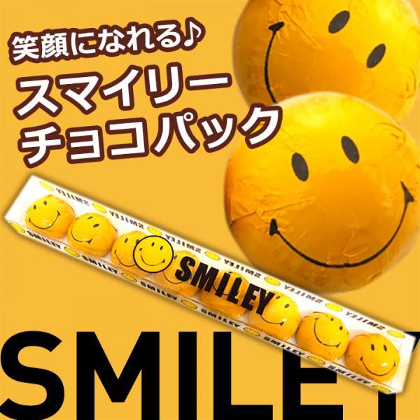 【完売】スマイリーチョコパック