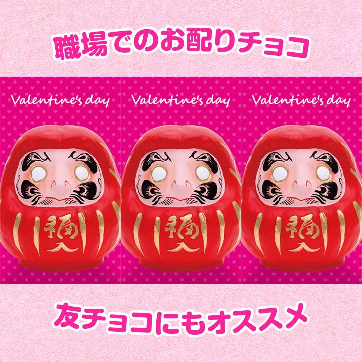 【完売】ポチ袋チョコ(R) ダルマ バレンタインVer