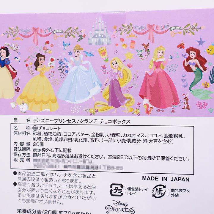 【完売】ディズニープリンセス/クランチチョコボックス