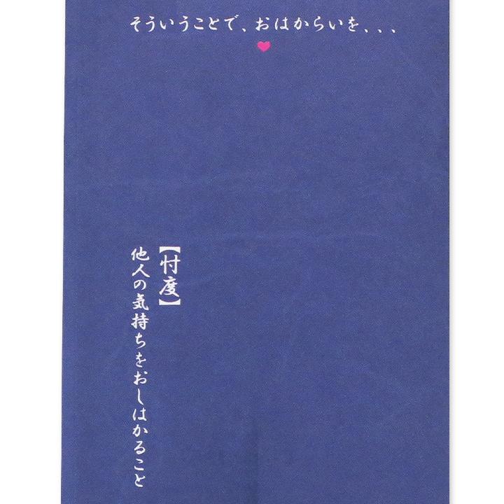 ポチ袋チョコ(R) 忖度