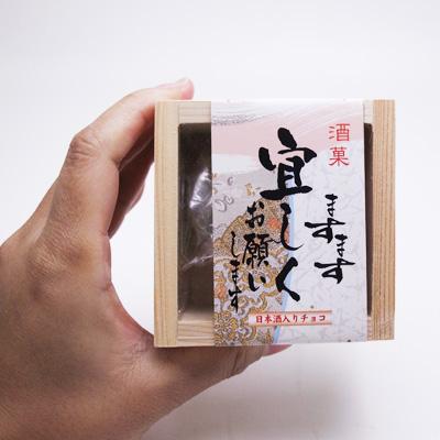 【完売】枡入り日本酒チョコ(宜しく)