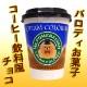 【完売】おもしろカフェコーヒー クリーミーコロラド