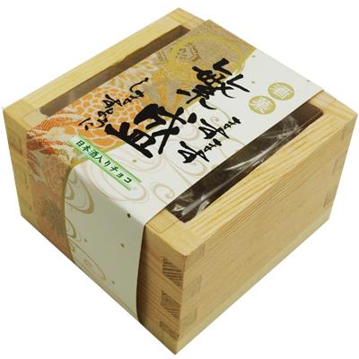 枡入り日本酒チョコ(繁盛)