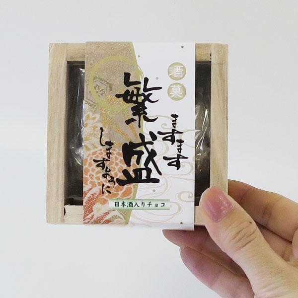 【完売】枡入り日本酒チョコ(繁盛)