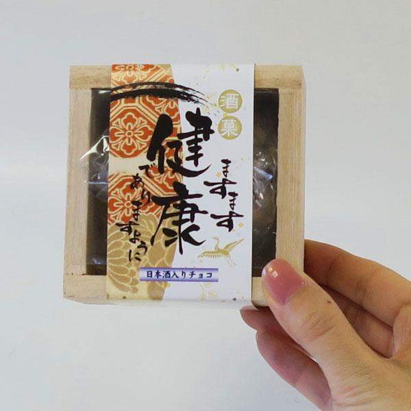 枡入り日本酒チョコ(健康)