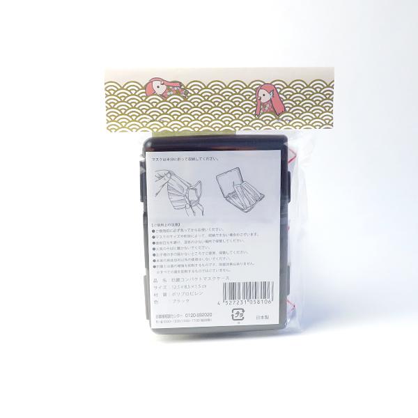 【完売】アマビエチョコ(御札+マスクケース)