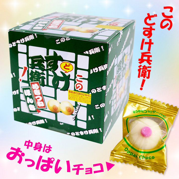 【完売】どすけ兵衛チョコ