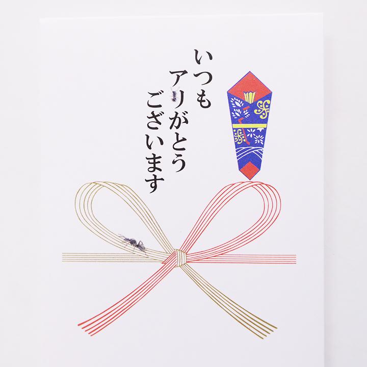 ポチ袋チョコ(R) アリがとうチョコ 【蟻】