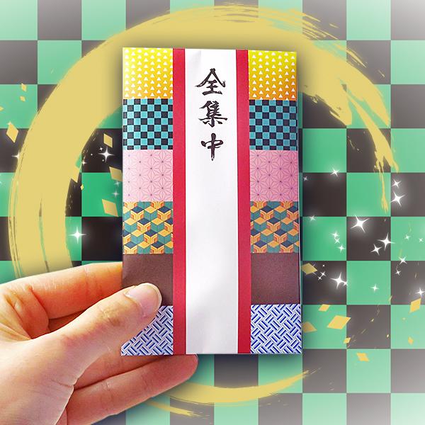 【2/2以降出荷予定】ポチ袋チョコ(R) 全集中チョコ