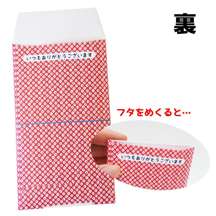 【完売】ポチ袋チョコ(R) 和柄 感謝