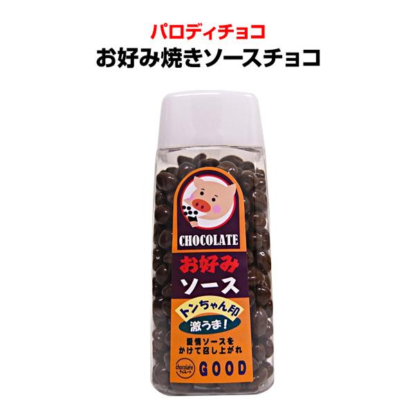 お好み焼きソースチョコ ★おもしろ義理チョコ★